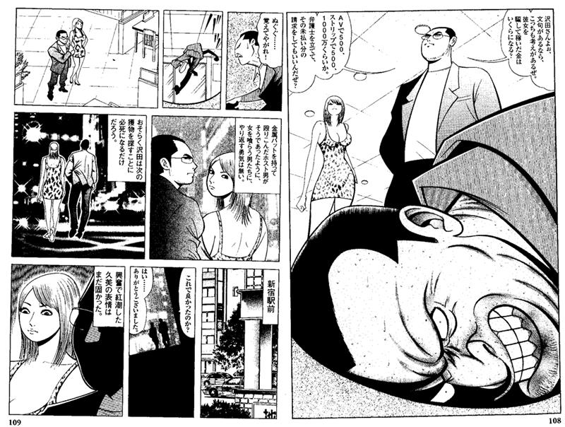 漫画雑誌より