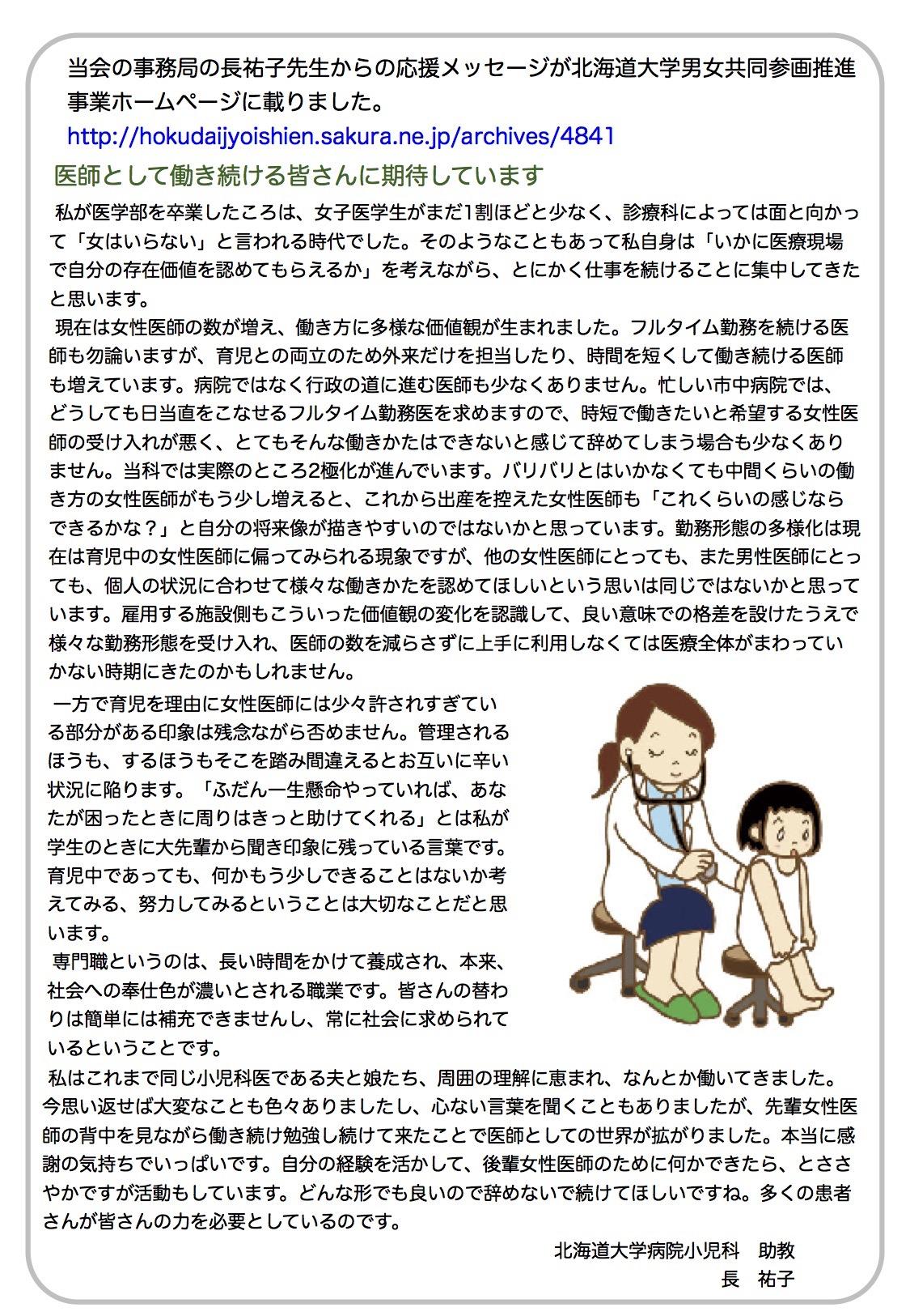 エゾモモンガ会会報No.9  2/4 page