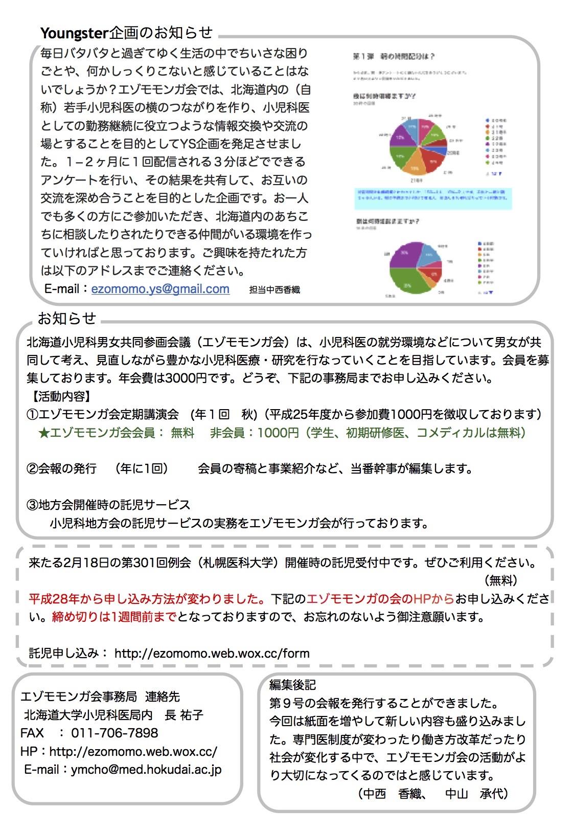 エゾモモンガ会会報No.9  4/4 page