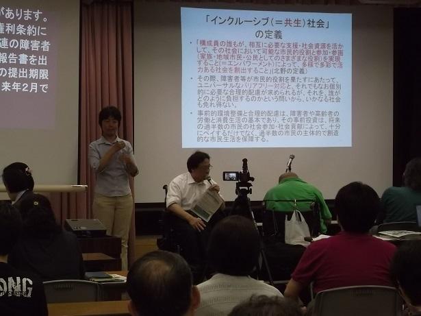 尾上浩二さん(DPI日本会議副議長)