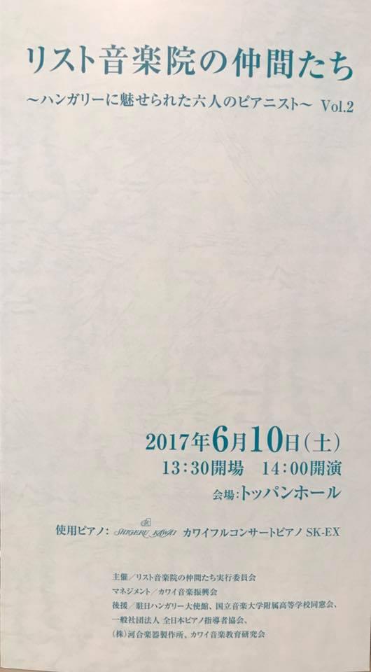 2017 6/10 リスト音楽院の仲間たち プログラム