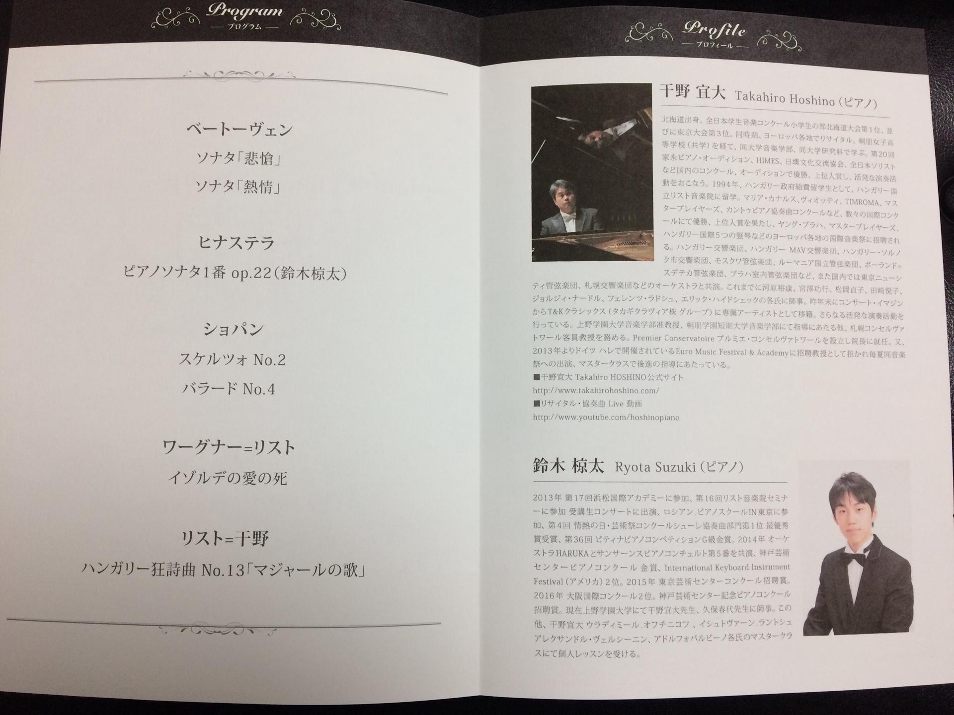 Yamaha Ginza サロンコンサートシリーズ pianist chain -次の世代へ