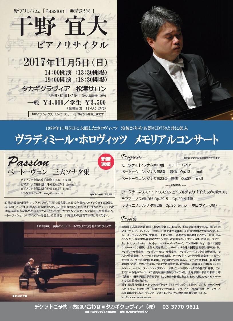 11/5(日) ホロヴィッツメモリアルコンサート CD75使用