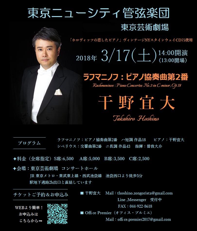 ✦ 2018 3/17(土) 東京ニューシティ管弦楽団 東京芸術劇場 ✦
