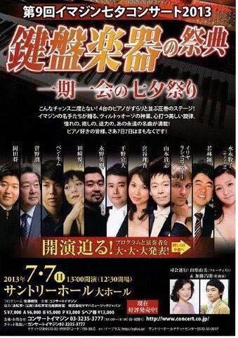 七夕コンサート