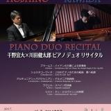 5/2 干野宜大×川田健太郎 ピアノデュオリサイタル