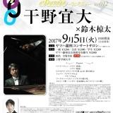 2017 9/5 ピアニスト•チェインシリーズ第12回リサイタル 干野宜大x鈴木椋太