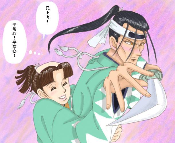 牙突している隊服姿の斉藤一に後ろから抱きつくセイちゃん(るろうに剣心+風光る)