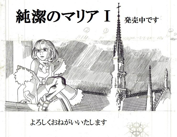 マリア1巻限定版表紙