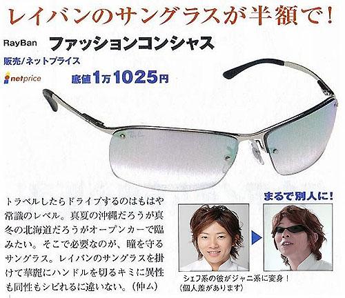 川越シェフも愛用!レイバンのサングラスが半額で!