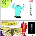 祝!HR7!!