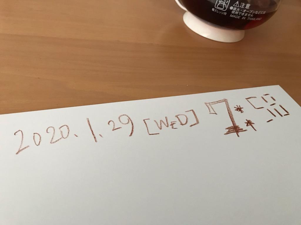 FTT 20200129u -201-0315f