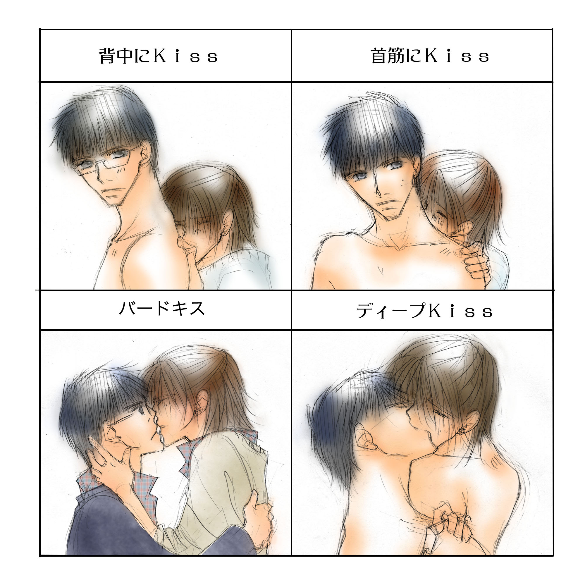Pixiv イメレスから Kiss Kiss Kiss 2 I Wish Your Great Happiness