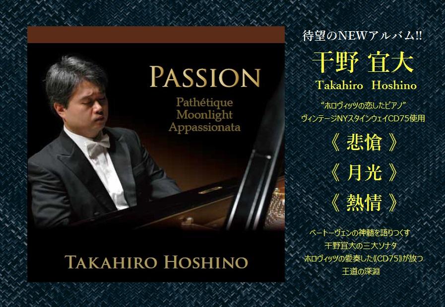 NEWアルバム 2017  11/1発売! Passion