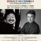 木村徹&干野宜大ピアノデュオリサイタル