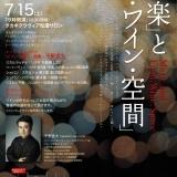 7月15日「音楽」と「食・ワイン・空間」トークコンサート