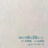 リスト音楽院の仲間たち プログラム2017