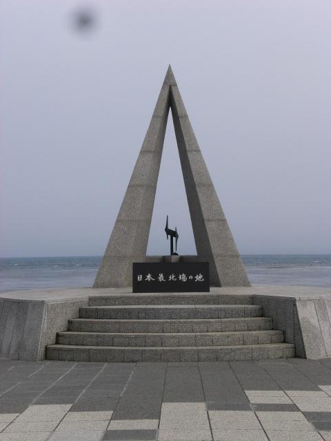 日本最北端の地